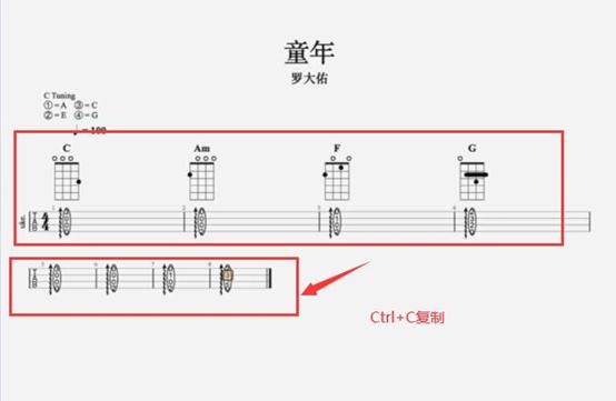 簡單復制后的樂譜