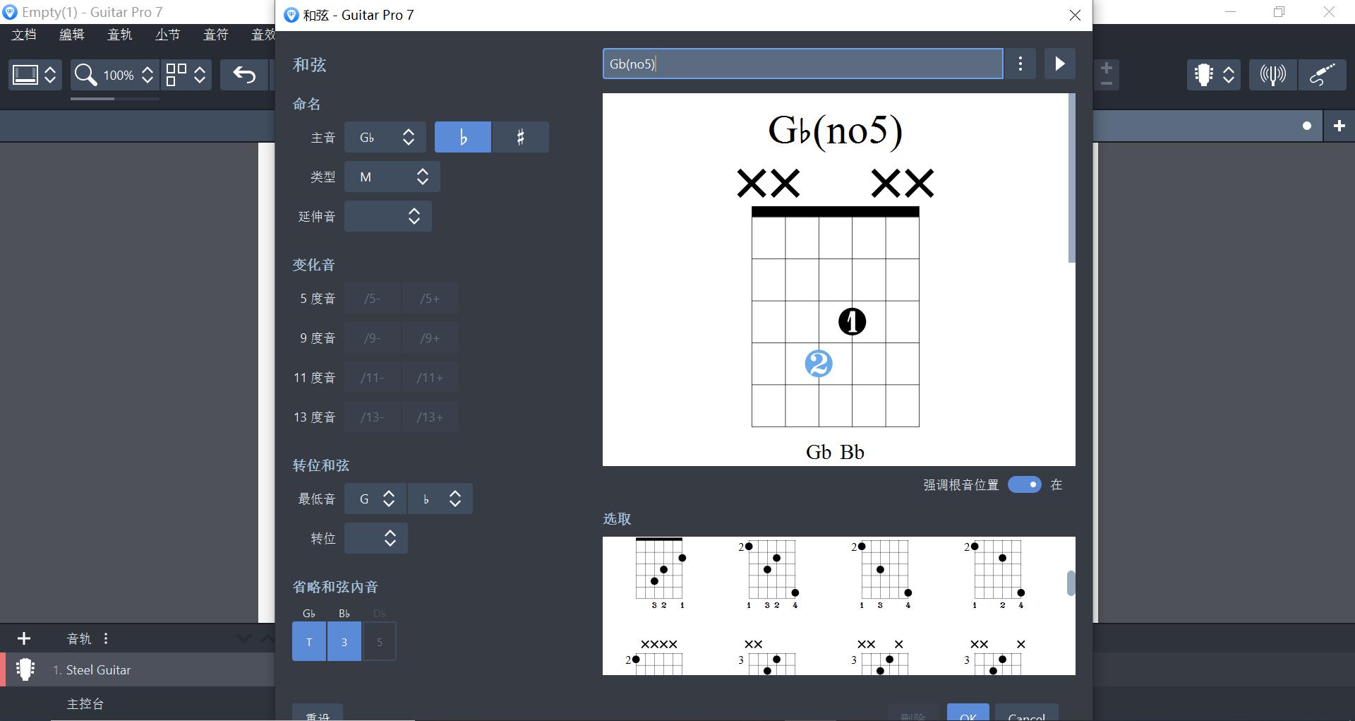 Guitar Pro7和弦图界面