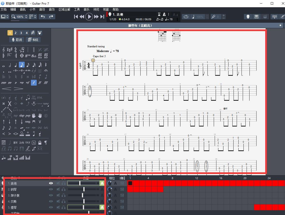 如何在guitar pro 7中显示五线谱
