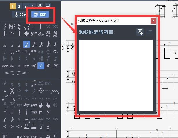 打开和弦图表资料库