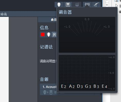 电子调音器