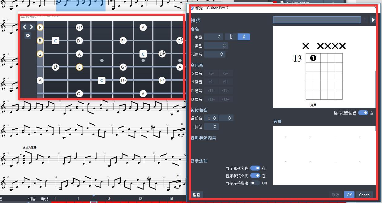 和弦资料库和虚拟指板