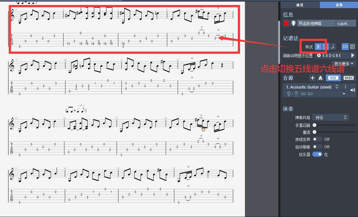 切换曲谱样式