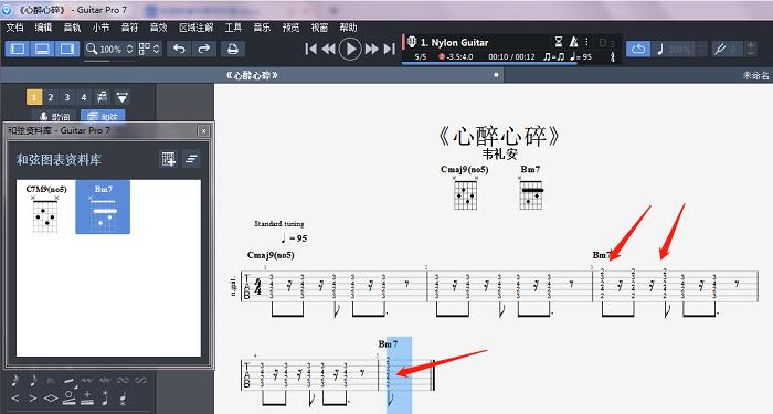 编辑和弦示意图