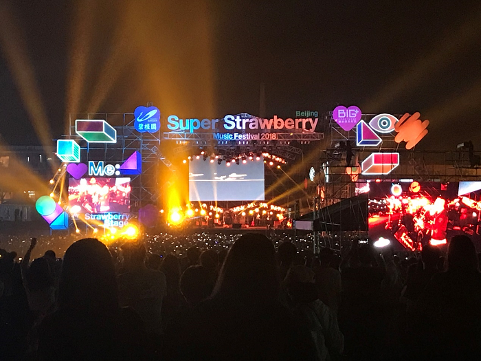 草莓音乐节现场