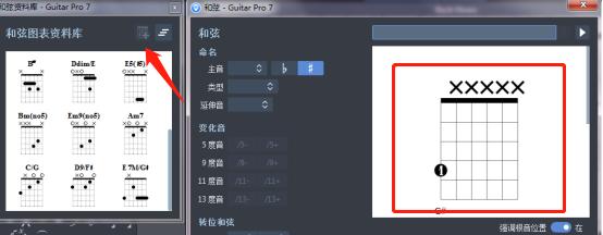 Guitar Pro7和弦圖表資料庫示意圖