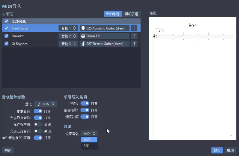 MIDI导入界面