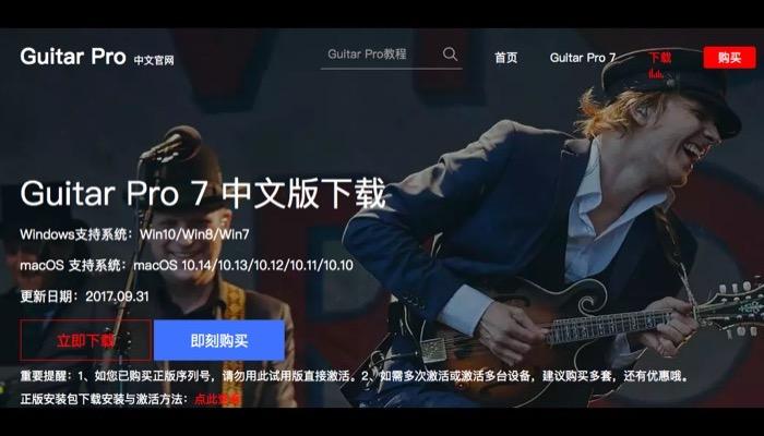 如何通过Guitar Pro来学习吉他