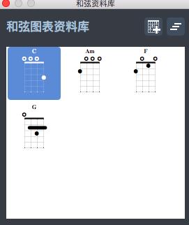 Guitar Pro 7.5 設置和弦