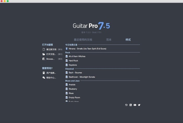 Guitar Pro软件首界面