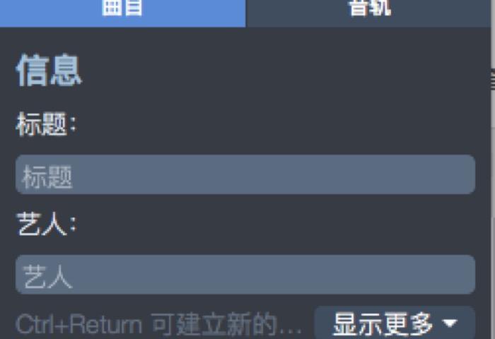 "Guitar Pro 7.5输入""标题""以及""艺人"""