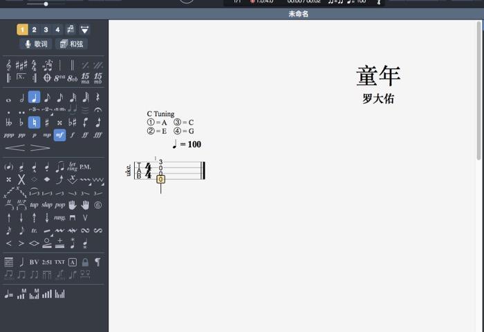 Guitar Pro 7.5设置琶音