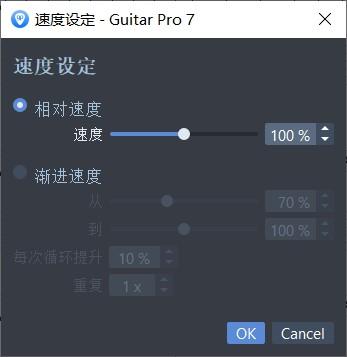 Guitar Pro 速度调整