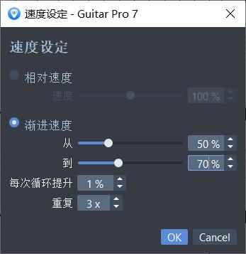 Guitar Pro 节拍速度设定