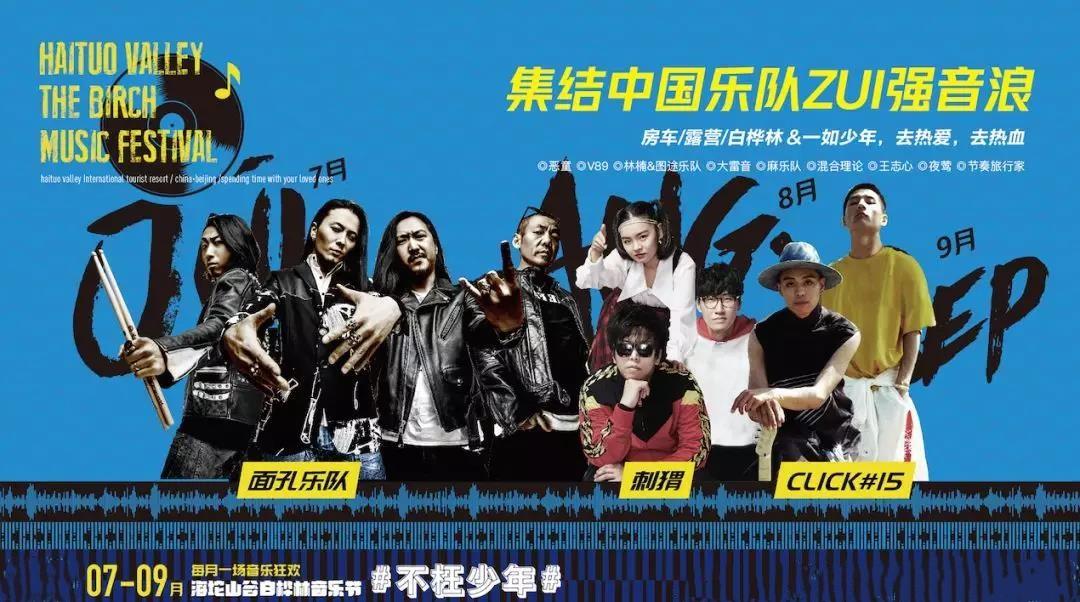 北京海坨山谷白樺林音樂節