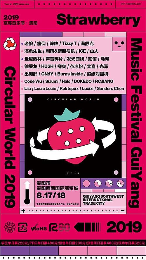 贵阳草莓音乐节