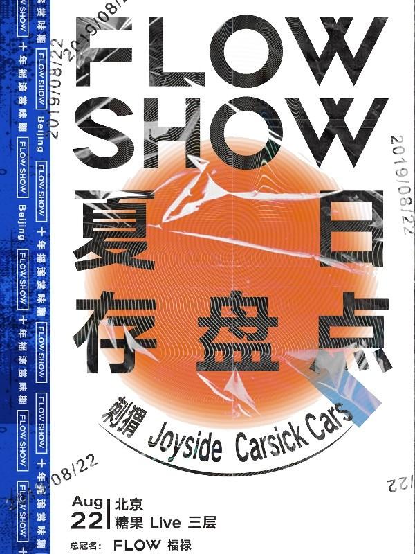 北京FLOWSHOW夏日存盤點