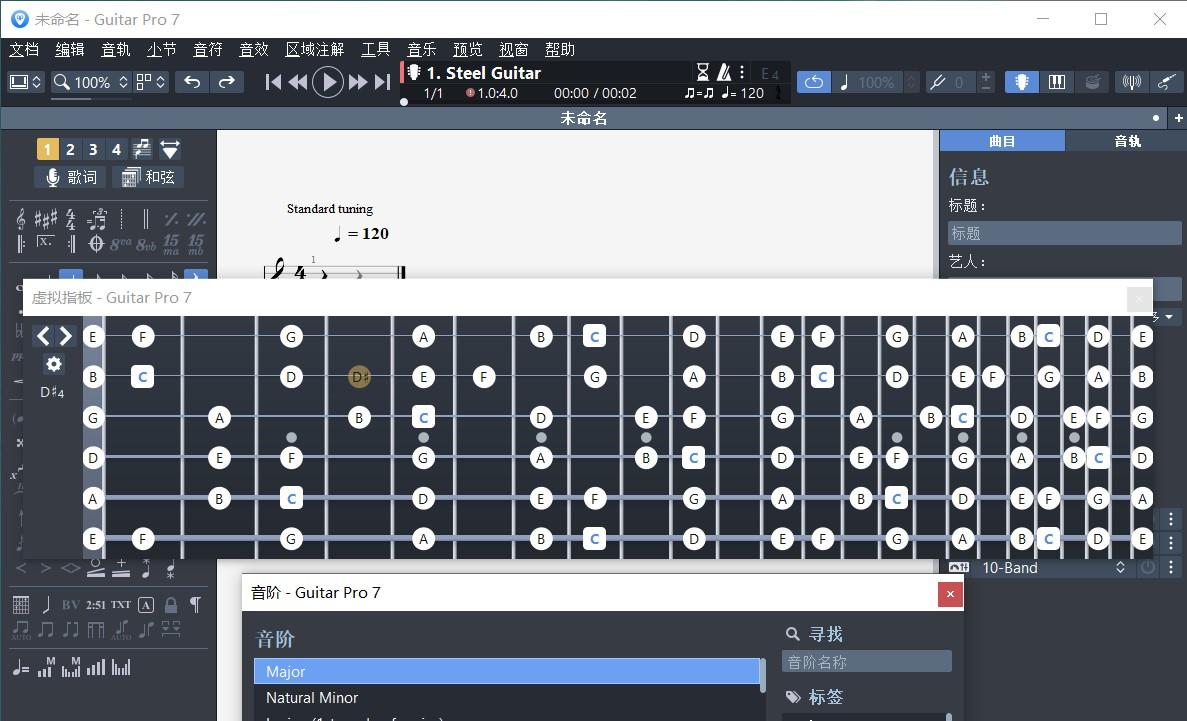 Guitar Pro虚拟指板图