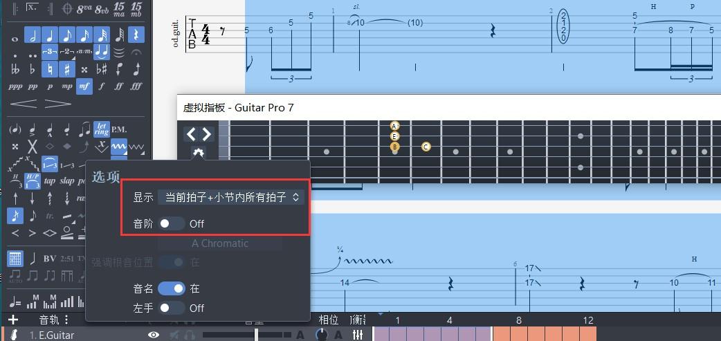 Guitar Pro指板图设置