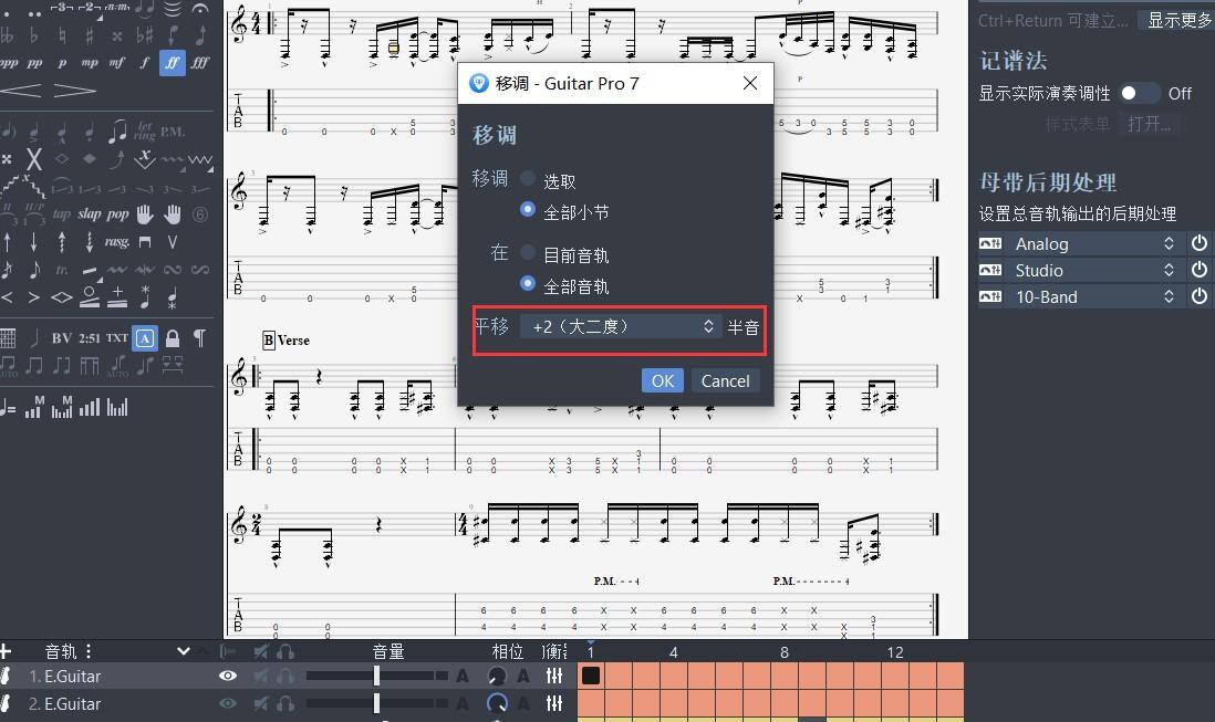 Guitar Pro移调选项