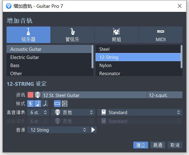 Guitar Pro中如何添加与删除音轨