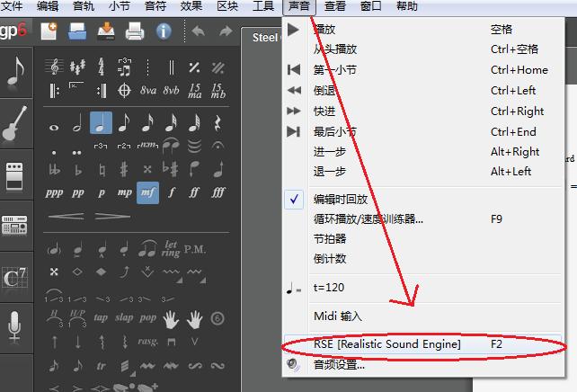 Guitar Pro音頻導出功能之RSE音源