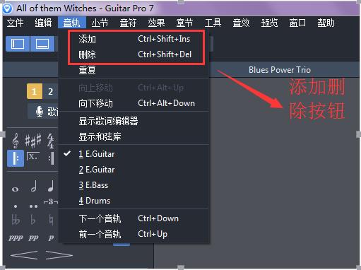 Guitar Pro 7音轨菜单