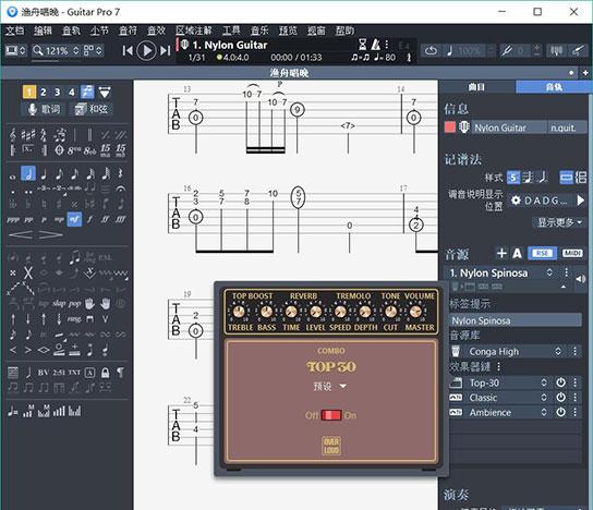Guitar Pro操作界面