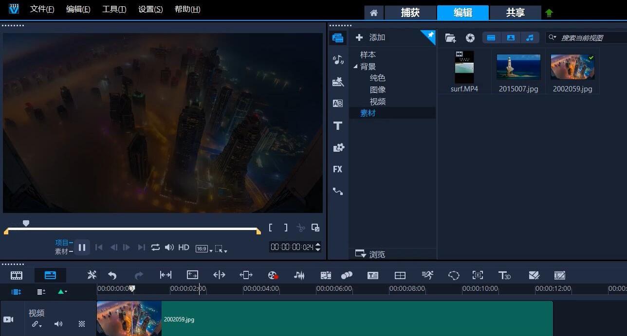如何使用会声会影制作画面闪动效果