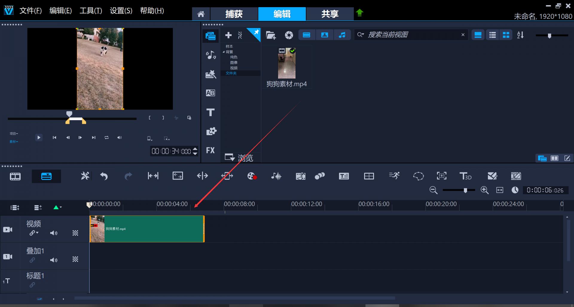 如何用会声会影进行图像动态追踪