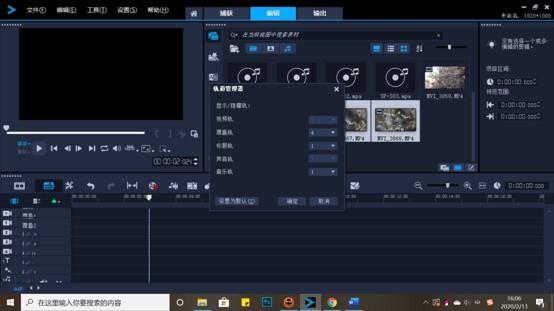 使用会声会影的多相机编辑器功能制作多机位剪辑效果