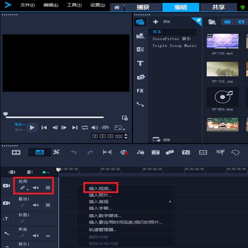 打开会声会影视频编辑软件