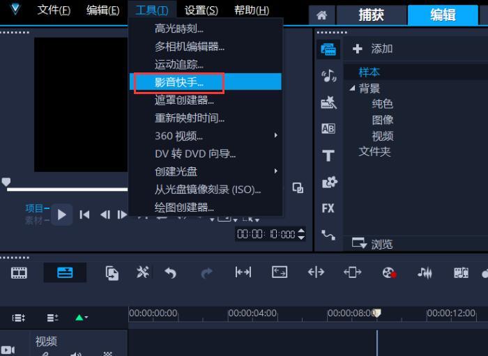 用会声会影中的影音快手工具制作一个美食视频合集