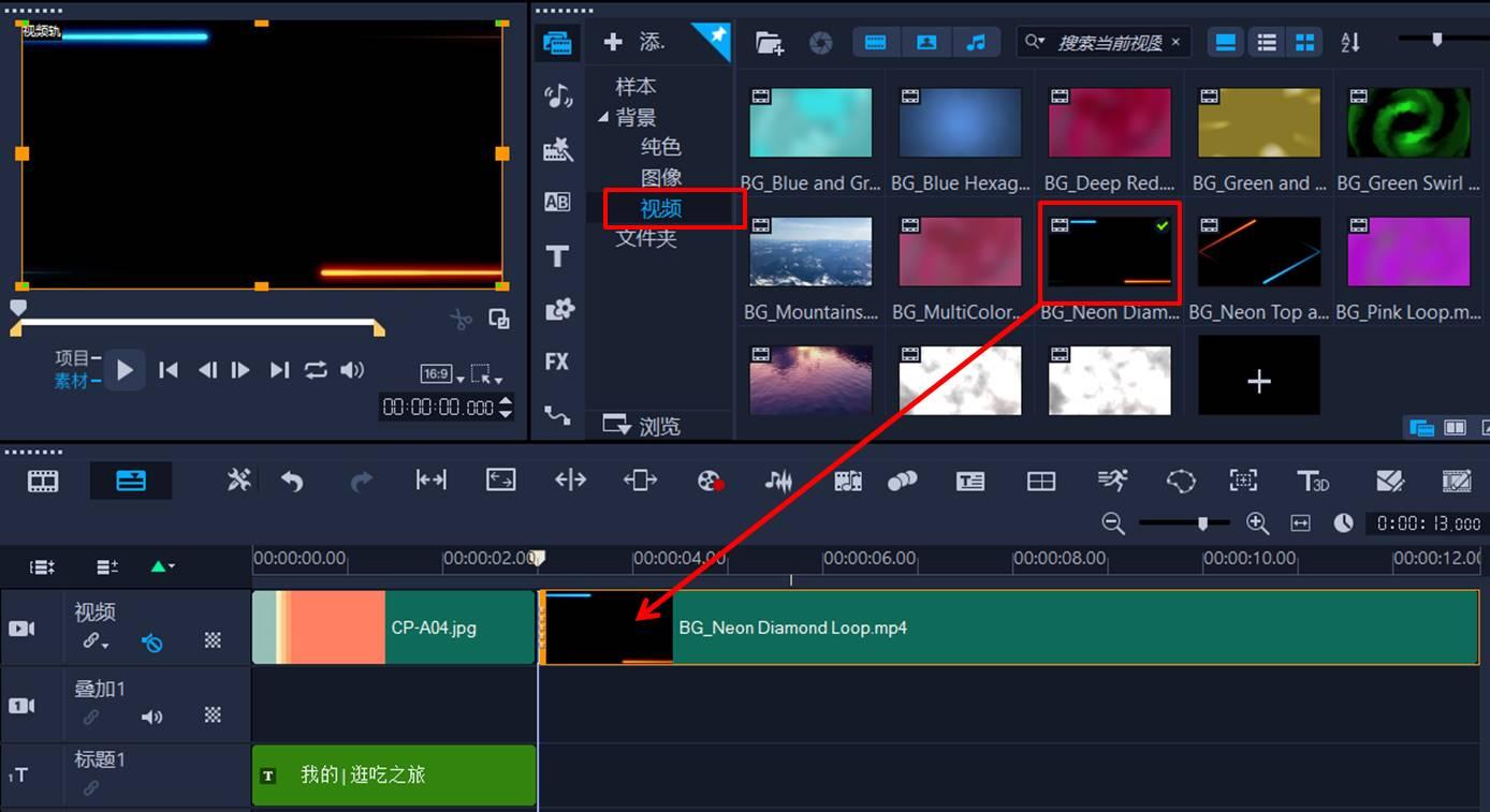 图5:添加模板视频