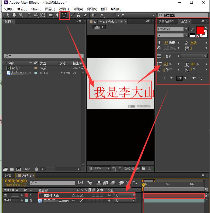 AE添加字幕界面