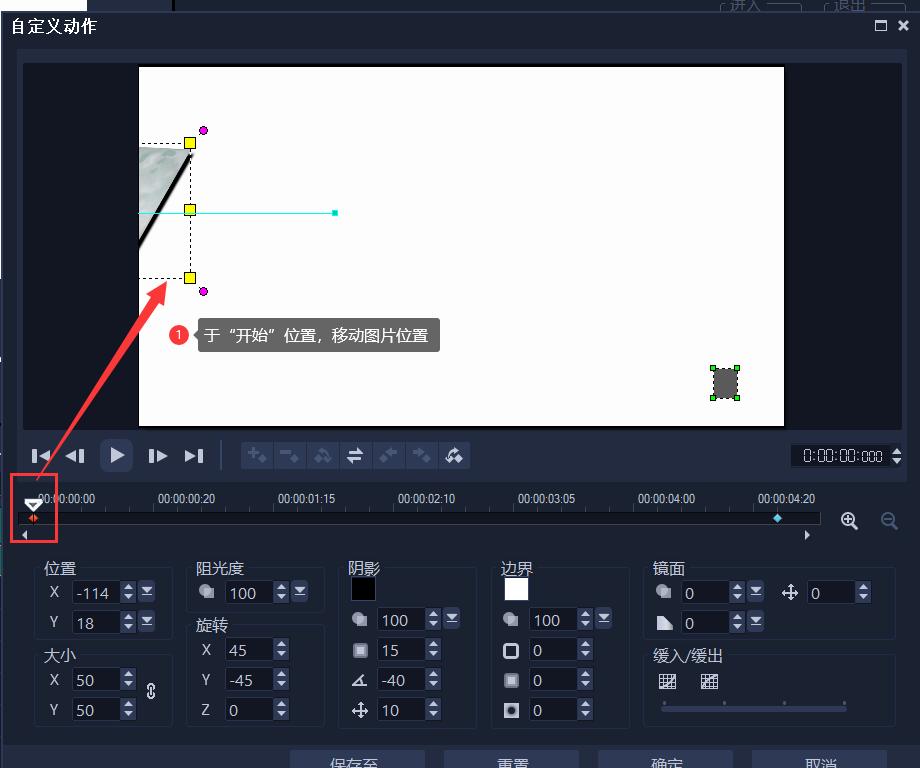 图9:移动图片位置界面