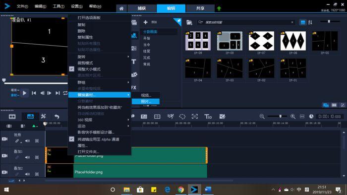 图3:添加图片或视频素材