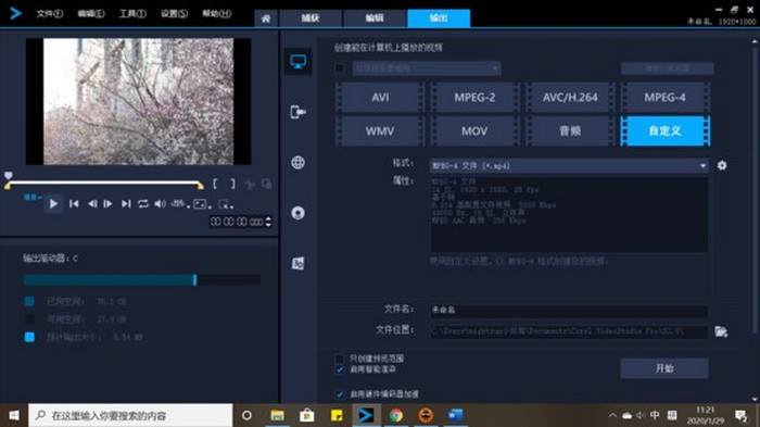 图3:导出视频素材