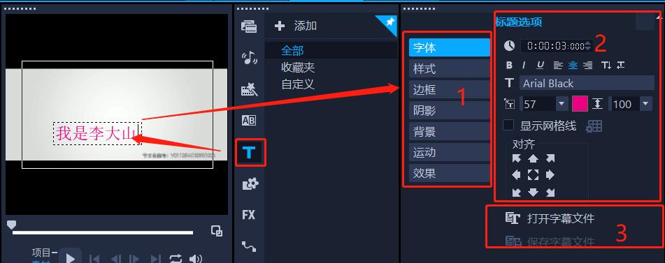 添加字幕界面
