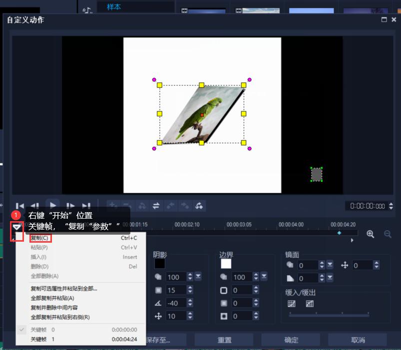 图6:设置关键帧界面