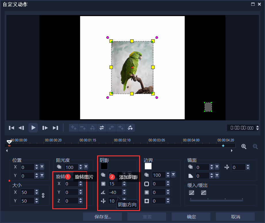 图5:编辑效果界面