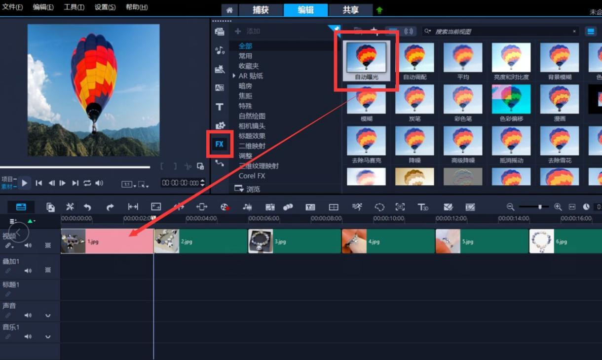 图3:给图片添加自动曝光滤镜效果