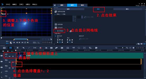 调出网格线并调整两个黑色色块的位置