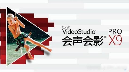 Corel VideoStudio Pro X9 (v19)