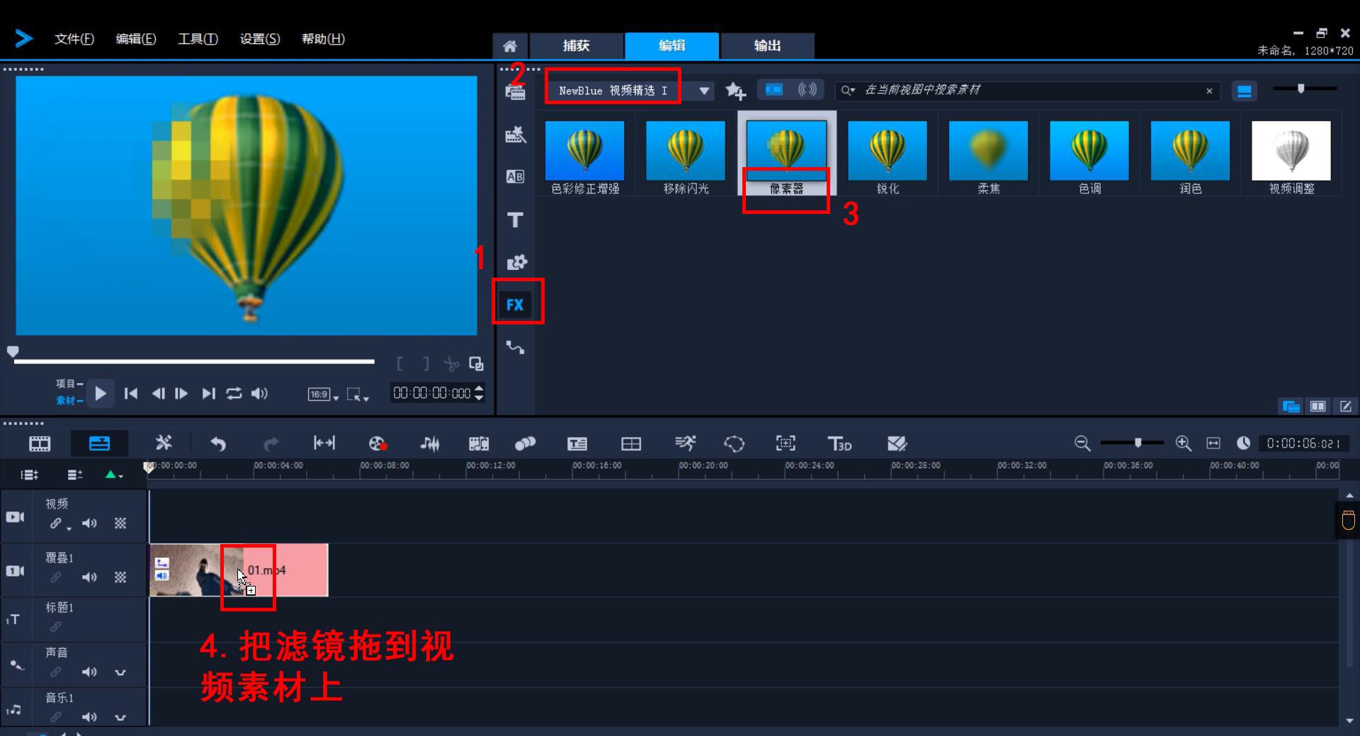 """为覆叠1轨道上的视频素材添加""""像素器""""滤镜"""