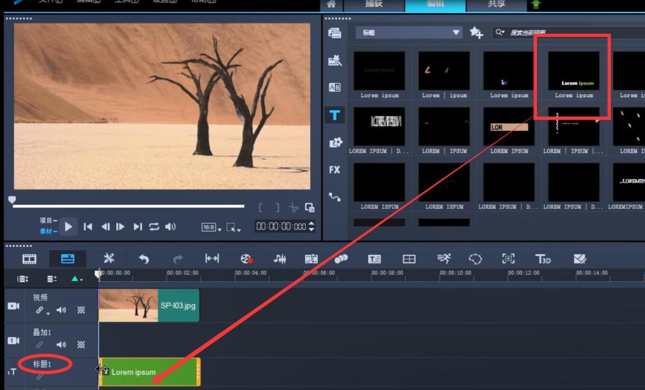 如何使用会声会影在影片中快速添加标题