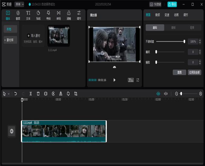 视频剪辑软件对比之:会声会影与剪映