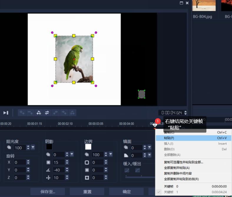 图7:设置关键帧界面