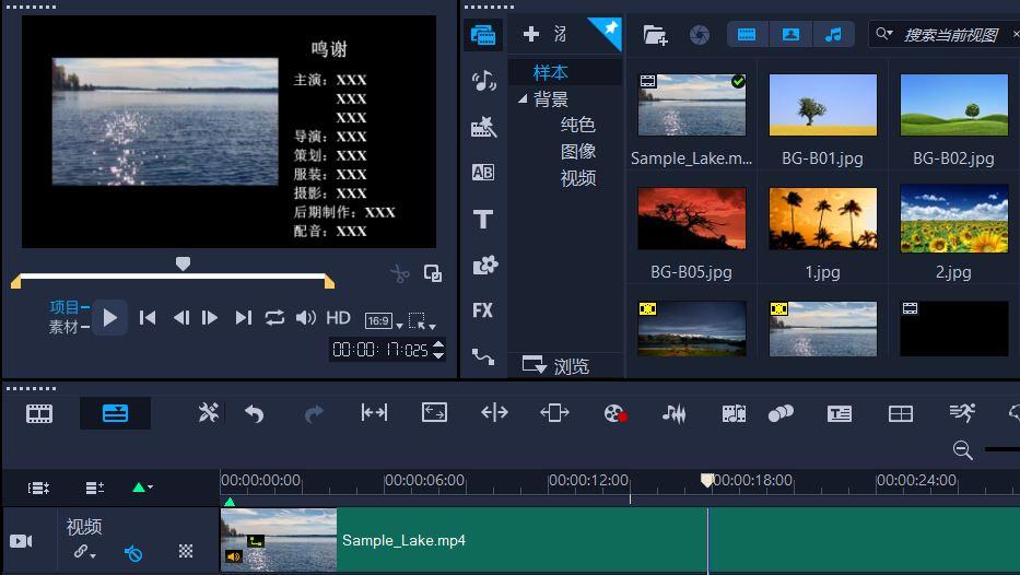 如何用会声会影制作短视频片尾字幕