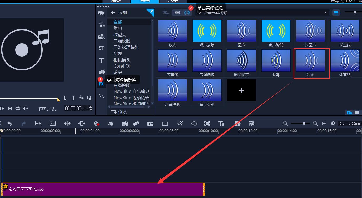 图4:添加音频滤镜界面